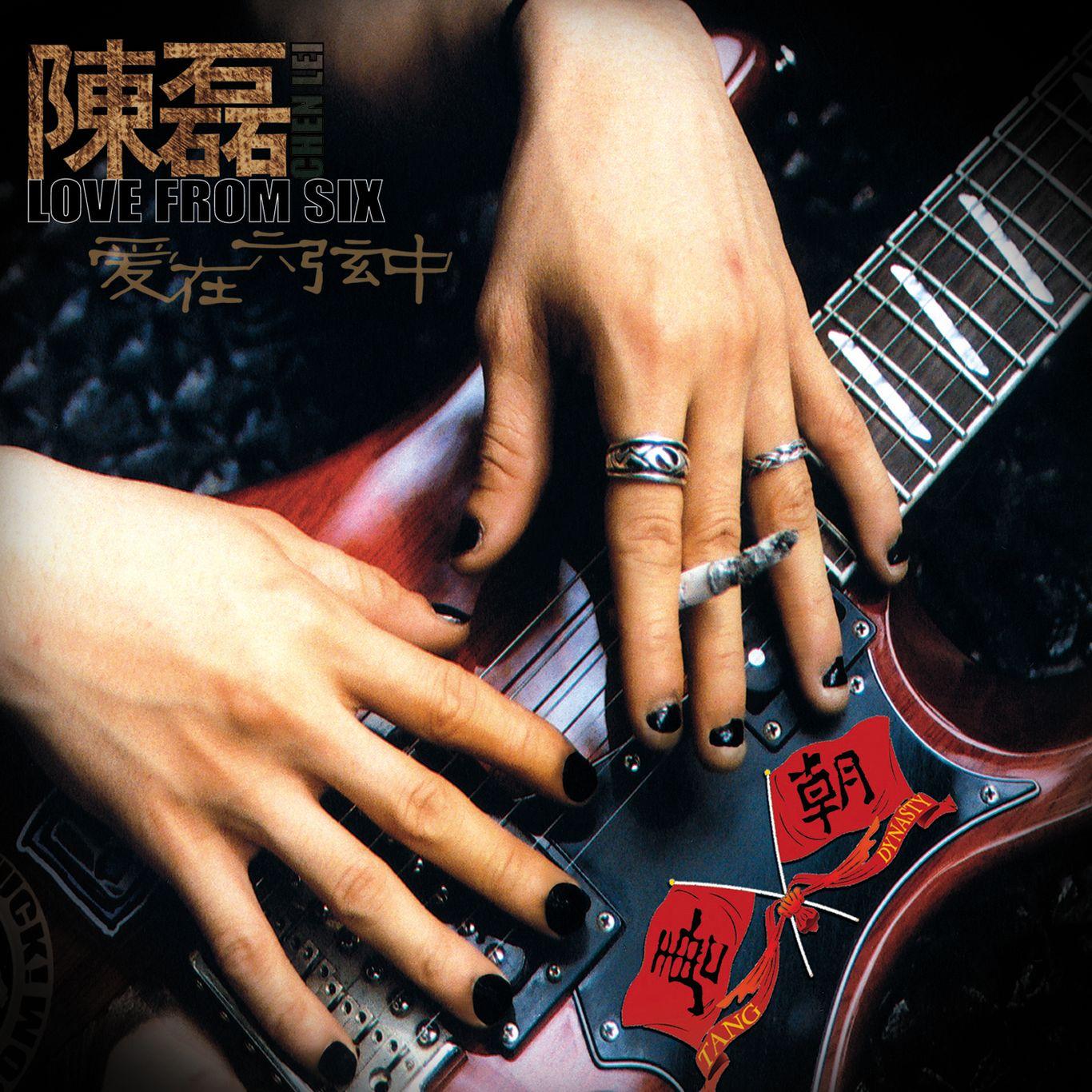 Chinese Metal samples on Tracklib