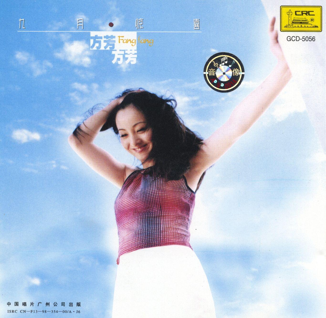Feel Free To Love (Fang Xin Qu Ai) by Fang Fang | Sample on Tracklib