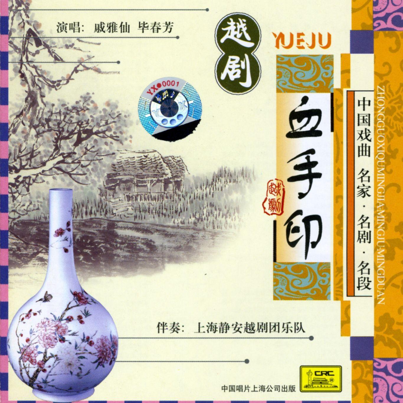 Dai yu