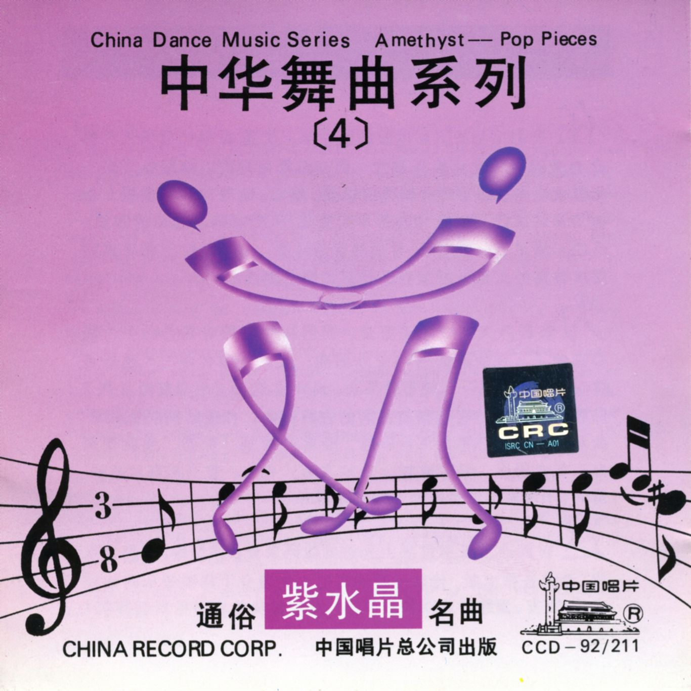 South China Music Troupe on Tracklib | Sample Instantly