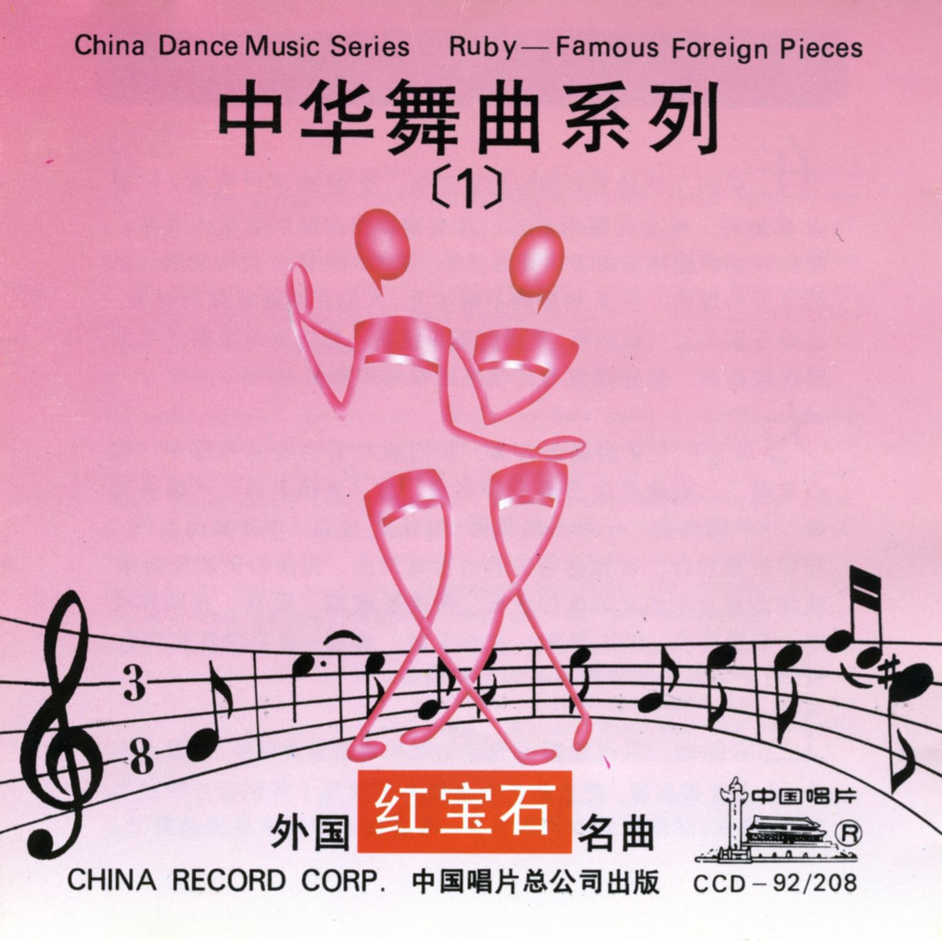 South China Music Troupe on Tracklib   Sample Instantly