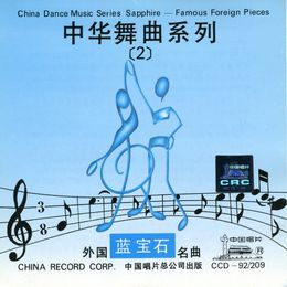 Siboney (Xi Bo Nie) cover art