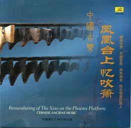 Light Tower (Deng Lou) cover art