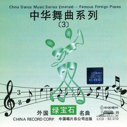 Wildflowers (Ye Hua (Lun Ba)) cover art