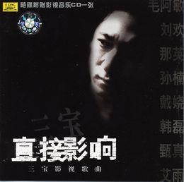 Holding Hands: Opening Theme (Qian Shou: Pian Tou Yin Yue) cover art